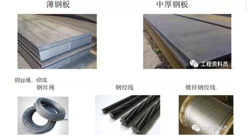 陕西建筑施工材料
